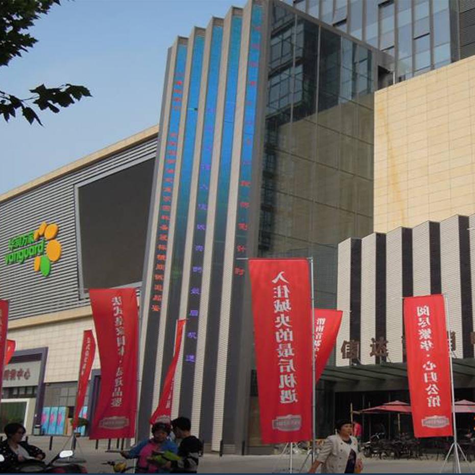 渭南信达商业广场二期